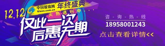 中国玻璃网·2019年终盛典来了