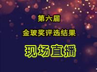 2019中国玻璃产业发展年会暨第六届金玻奖评选颁奖典礼