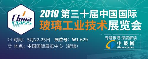 2019年第30屆中國玻璃國際展專題回顧