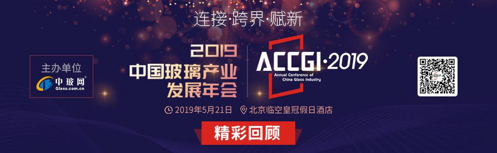 2019年中国玻璃发展产业年会暨第六届金玻奖颁奖盛典