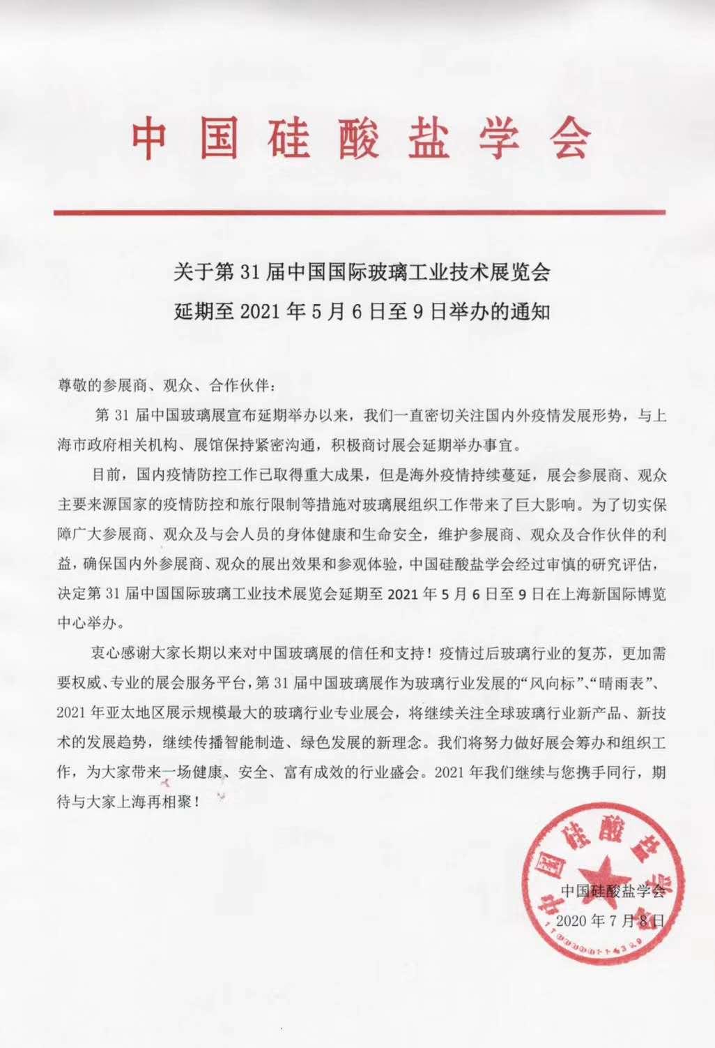 第31界中国国际玻璃工业技术展延期举办通知