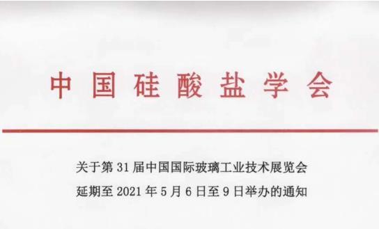 第31界中国全部玻璃工业技术展览会延期通知