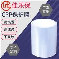 耐高温CPP保护膜