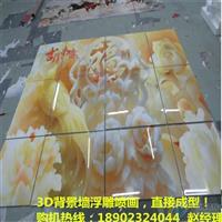 浮雕3D玻璃背景墙uv打印机
