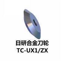 TC-UX1/ZX――日研合金(钨钢) 刀轮