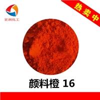 颜料橙16水墨艳佳丽橙联苯胺橙R颜色鲜艳