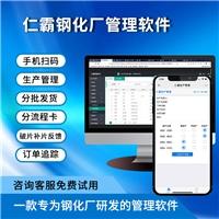 仁霸钢化厂erp管理软件玻璃生产管理软件订单采购仓库管理