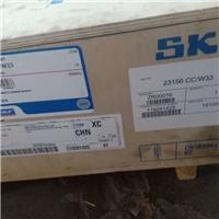 廣東深圳SKF調心滾子軸承23156CC/W33
