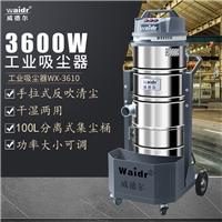 威德爾工業吸塵器WX-3610機械制造車間清理灰塵