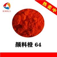 颜料橙64永固橙GP汽巴耐高温橙色颜料