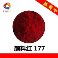 永固紅A3B顏料紅177耐曬汽車涂料顏料