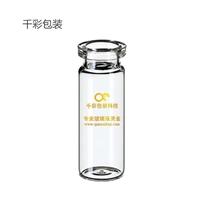 冻干瓶 原液瓶 冻干粉瓶 10ml