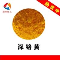深鉻黃124油漆涂料顏料耐曬不變色