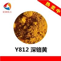 深铬黄812包膜深铬黄颜料耐晒搅拌机油漆颜料