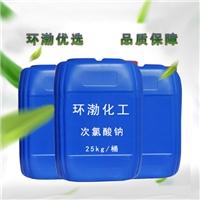 国标产品优质次钠 水处理用