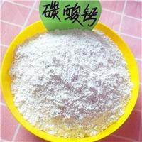 橡胶补强剂用碳酸钙 油性填料用碳酸钙