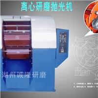 离心研磨光饰机生产基地,离心抛光机促销,离心研磨机现货供应