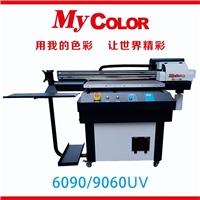 奥德利UV6090/9060平板打印机小型UV盒包装打印机