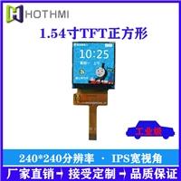 1.54寸SPI接口240*240分辨率TFT液晶屏