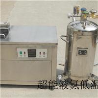 双系统两用冲击试验低温槽CDW-196T液氮压缩机两用低温仪