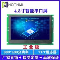 4.3寸橫屏800*480高清TFT串口屏