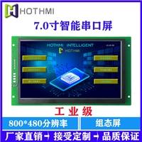 7寸1024*600高清彩色液晶模塊TFT串口屏