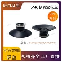 東莞MK莫克ZPC機械手吸盤 透明吸嘴 工業吸嘴 硅膠吸盤