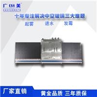 广美GM-20 中空生产线立式玻璃清洗机加工设备
