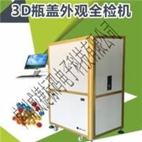 3D瓶盖检测机