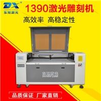 1390激光雕刻机亚克力广告切割机全自动布料皮革裁切机