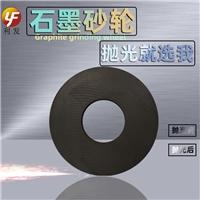 樹脂結合劑石墨鏡面磨拋光砂輪 拋光硬質合金等各種材料石墨砂輪