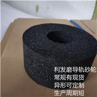 利发生产厂家磨钢轨仿形树脂砂轮导轨行业钢轨打磨生产周期短锋利耐用