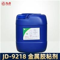 金属粘塑料胶水 九点胶水金属粘PP塑料防水耐寒胶水