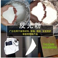 东莞1.97高折射反光粉生产工厂-丝印反光布用灰色反光粉批发