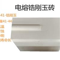 电熔锆刚玉砖 AZS-41#WS 玻璃窑炉专用