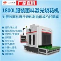 浙江紹興面料激光燒花機 1.6米寬幅激光燒花機