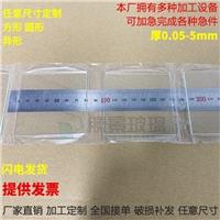 滕景供應投影儀貼合玻璃片0.7mm, 尺寸可定制