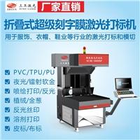 刻字膜激光打標機 服裝燙畫激光巡邊自動切割機設備