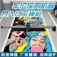 車位涂鴉機器全自動3d墻體彩繪機墻體噴繪機車位彩繪機打印機設備