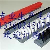 數控機床平板毛刷、毛刷板專業生產廠家