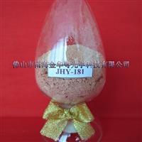 供应JHY-181系列氧化铈抛光粉