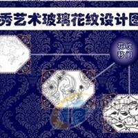 永秀艺术玻璃花纹设计图典