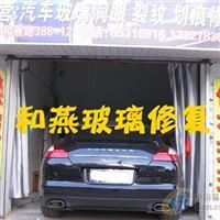 扬州汽车xpj娱乐app下载修补修复