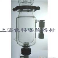夹套反应釜,夹层反应釜 玻璃仪器