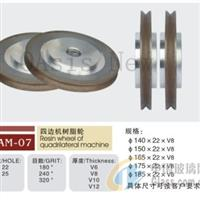 OAM-07 四邊機樹脂輪