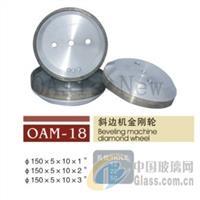 OAM-18 斜邊機金剛輪