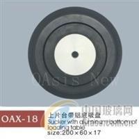 OAX-18 上片臺帶鋁底吸盤