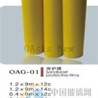 OAG-01 �;つ�,佛山市顺德区新绿洲玻璃机械有限公司,化工原料、辅料,发货区:广东 佛山 佛山市,有效期至:2016-11-21, 最小起订:1,产品型号: