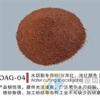 OAG-04 水切割专项使用砂