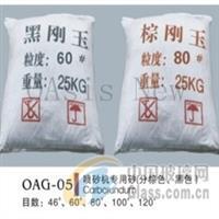 OAG-05 噴砂機專項使用砂
